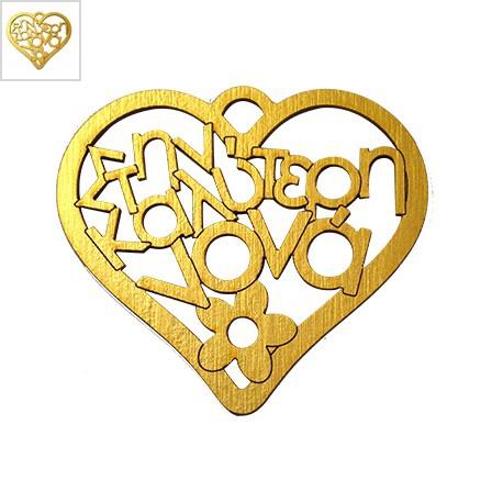 """Ξύλινο Μοτίφ Γούρι Καρδιά """"Στην καλύτερη νονά"""" 71x80mm - Χρυσό Περλέ ΚΩΔ:76040638.052-NG"""