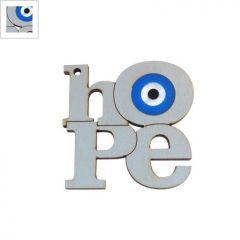 """Ξύλινο Μοτίφ """"hope"""" με Πλέξι Ακρυλικό Μάτι 50x52mm - Γκρι/Μπλε/Άσπρο Πάγου Περλέ/Μαύρο ΚΩΔ:76710077.001-NG"""